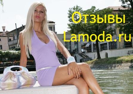 Lamoda.ru отзывы и мнения покупателей
