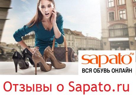 Sapato отзывы о интернет магазине обуви