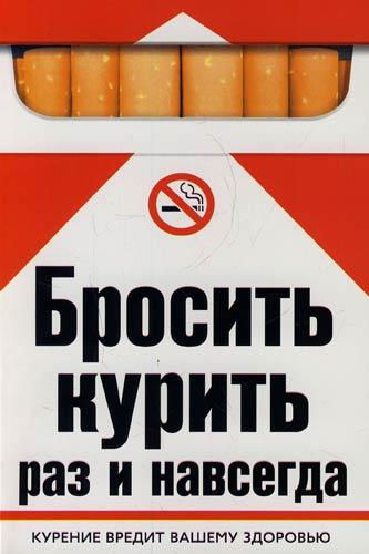 заставить мужа прекратить курить